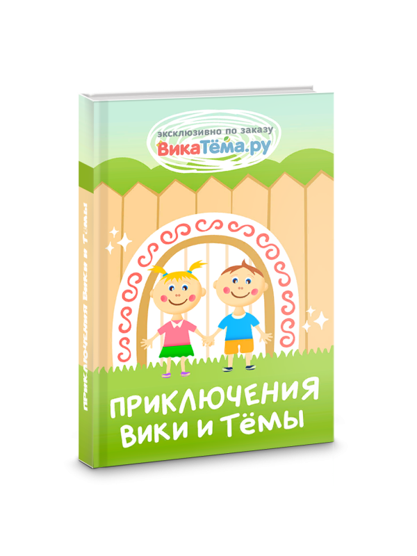 """Книга """"Приключения Вики и Тёмы"""" (Электронная версия в PDF формате)"""